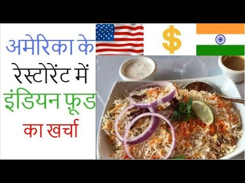 Average cost of Indian Restaurant Meal in USA in Hindi|Food Expenses in America