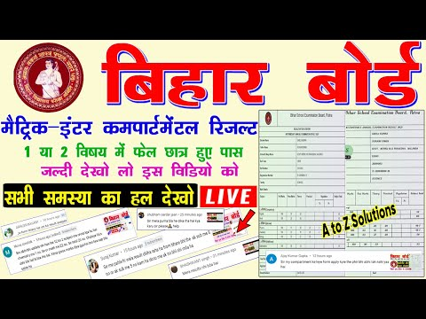 Bihar Board Compartmental Result 2021 | Matric Inter Result 2021 | Bihar Board Inter Result 2021