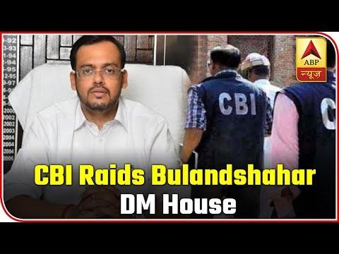 CBI Raids Bulandshahr DM's House, Cash Counting Underway Since Hours | ABP News