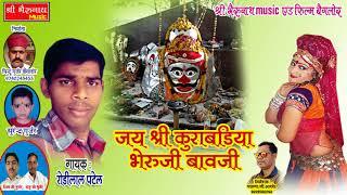 Rajasthani Dj Song 2018  - भेरुजी कुराबडिया बावजी - Bheru JI Song - New Marwadi DJ Song