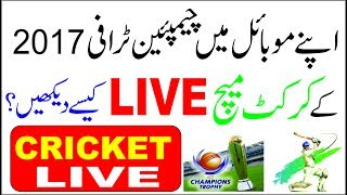 How to Watch Live Cricket on Mobile, ICC Champions Trophy 2017 thumbnail