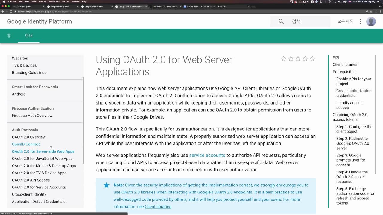 구글 API를 통해서 배우는 인증 (oauth 2 0) - 생활코딩