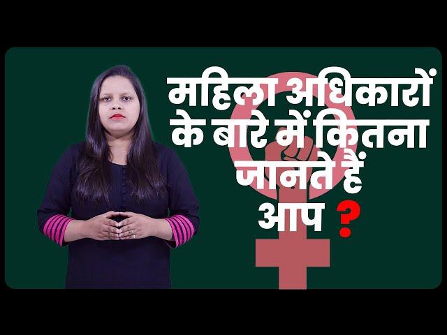 भारत सरकार ने भारतीय महिलाओं को कुछ महत्वपूर्ण अधिकार किए प्रदान