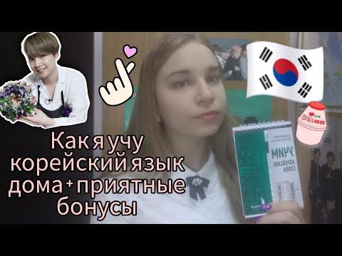 Как я учу корейский язык дома / Что мне в этом помогает / С чего начать? + Приятные бонусы