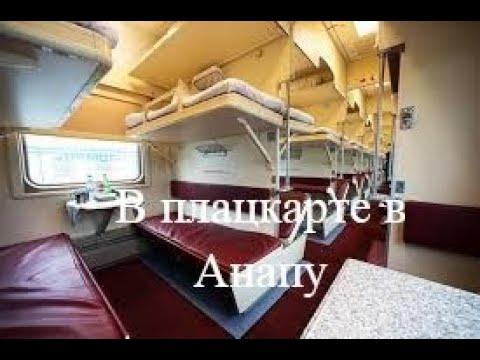 Как не умереть от скуки в поезде // как я еду в Анапу в плацкарте // ревизорро в поезде