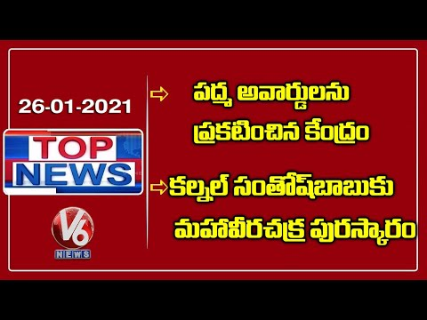 Padma Awards 2021 Announced | Maha Vir Chakra Award To Colonel Santosh Babu | V6 Top News