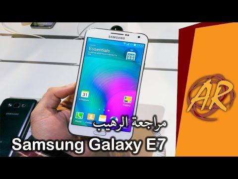 مراجعة جهاز سامسونج جالاكسي E7 الجديد | Samsung Galaxy E7 Review
