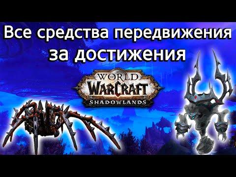 Все средства передвижения за достижения в World of Warcraft: ShadowLands