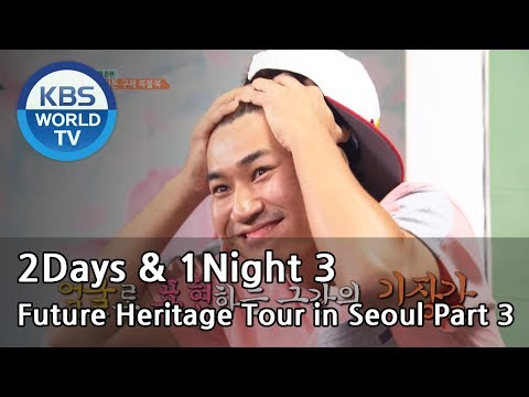 2 Days & 1 Night - Season 3 : Future Heritage Tour in Seoul Part 3 [ENG/THAI/2017.09.17]