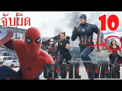 จับผิดหนัง Captain America: Civil War ' คุณพลาดแล้ว ' [ มุขควายก็มา ]