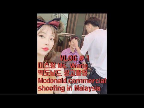 미스왕   Miss Wang 맥도날드 광고촬영 In 말레이시아 Mcdonald Commercial Shooting In Malaysia