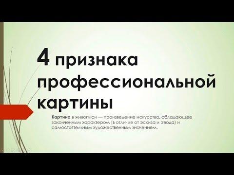 4 признака профессиональной картины