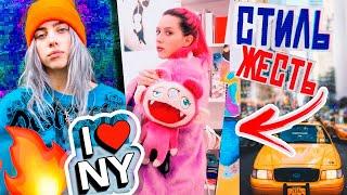 Как РЕАЛЬНО одеваются в Нью-Йорке? /СТЕРЕОТИПЫ, ФРИКИ, СУМАСШЕДШИЕ