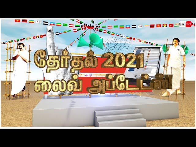 தமிழக தேர்தல் முடிவுகள் 2021: கள நிலவரம் இதோ! ElectionResults | Tamilnadu