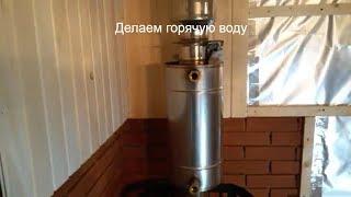 подключение выносного бака для горячей воды в бане  ч1