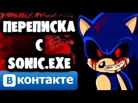 СТРАШИЛКИ НА НОЧЬ - Переписка с Sonic.exe Вконтакте