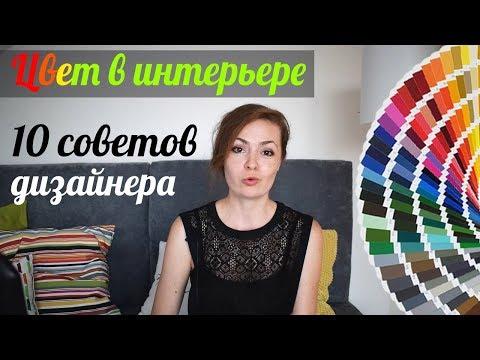 ЦВЕТ В ИНТЕРЬЕРЕ. 10 Советов дизайнера