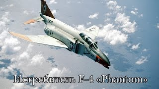 Американский истребитель F-4