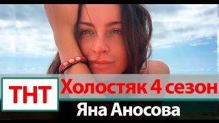 Яна Аносова Холостяк 4 сезон на ТНТ