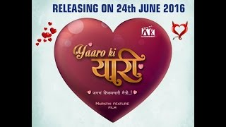 YAARO KI YAARI | MARATHI MOVIE | OFFICIAL TRAILER | AJIT SALVE | SARA SHRAWAN | KISHORI SHAHANE |