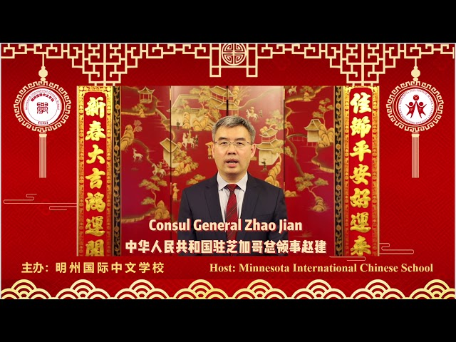 牛年贺辞 - Consul General Zhao Jian 中华人民共和国驻芝加哥总领事赵建