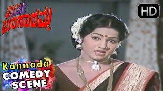 Bangaramma appoints servant to the house   Baddi Bangaramma Kannada Movie   Kannada Comedy Scenes