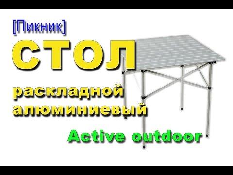 Стол раскладной алюминиевый 70*70 (Active outdoor)
