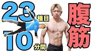 腹筋10分間23種目×5回のシックスパックトレーニング!