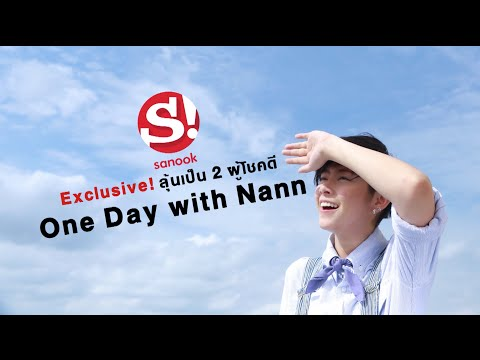 Scoop One Day With Nann