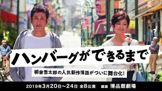 柳家喬太郎人気新作落語待望の舞台化。主演マモル役に今や日本映画界に...