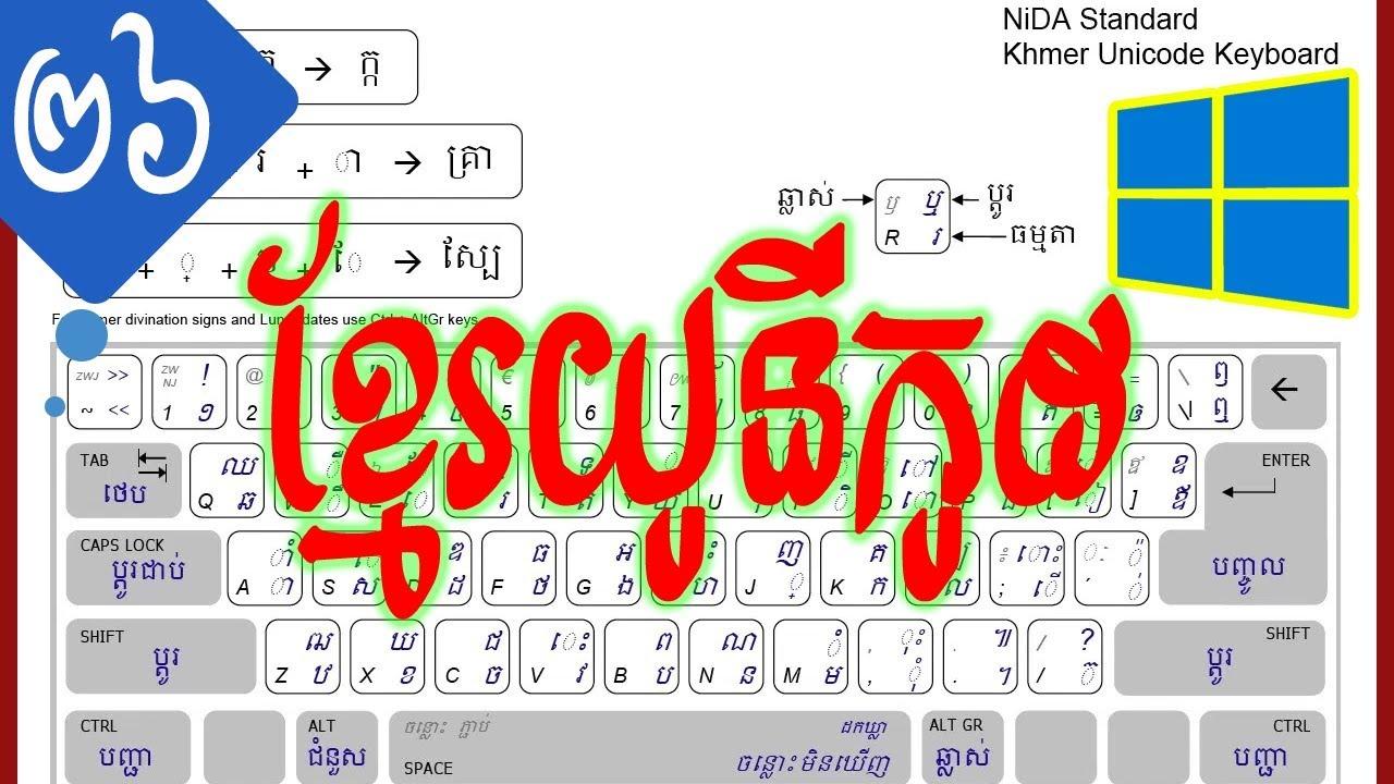 ទាញយក Khmer Unicode សម្រាប់ windows និង Mac OSX