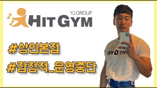 히트짐 상인본점 잠정적 운영중단(feat.월성점 벌크업…