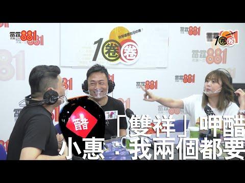 「雙祥」黎耀祥、阮兆祥為咗梅小惠認真「呷醋」!?小惠大嗌:我兩個都要!