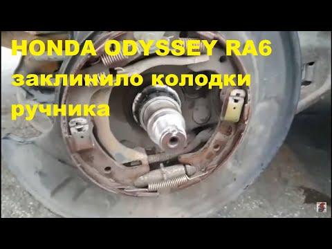 Honda Odyssey RA6 клинит колесо тормозной диск