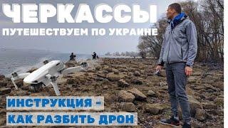 Черкассы - достопримечательности города и виды с квадрокоптера | Путешествия по Украине 2020