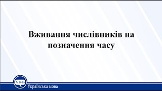 Урок 11. Українська мова 11 клас