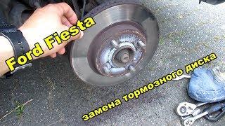 Ford Fiesta замена тормозного диска 18