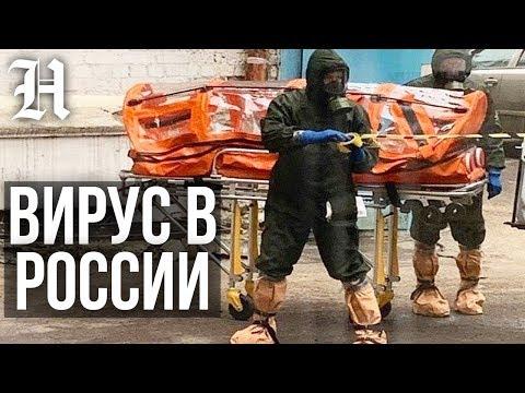 Коронавирус в Воронеже! Госпитализированы россияне вернувшиеся с Китая. Россия Новости NCoV