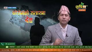 Krishi Television