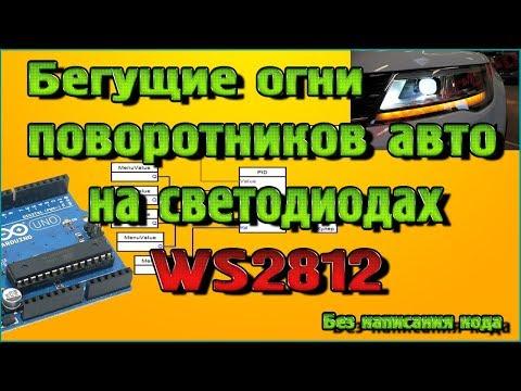 Бегущие огни поворотников авто на светодиодах WS2812
