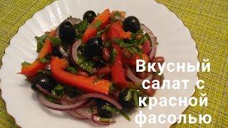 Салат с фасолью! / Простой рецепт! Salad