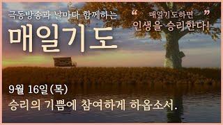 [매일기도] 9월 16일. 승리의 기쁨에 참여하게 하옵소서