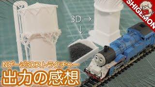 【3D実践#3】3Dプリンターで造形した給水塔の表面の仕上がりとサポート材を取り除く!-出力の感想とまとめ- / 鉄道模型 自作ストラクチャー