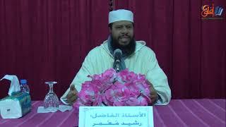 شرح مختصر صحيح البخاري للإمام الزبيدي-الدرس السادس-الشيخ رشيد معمر