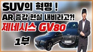 제네시스 GV80 신차가격 9천만원 상당?!!!! 현대…