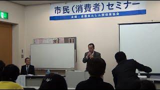 全国あんしん探偵業協会 主催 第1回 市民(消費者)セミナー