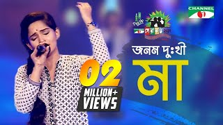 জনম দুঃখী মা | Shera Kontho 2017 | Danger Zone | Season 06 | Channel i TV