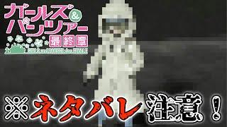 【ガールズ&パンツァー最終章】ネタバレ注意!!第3話の