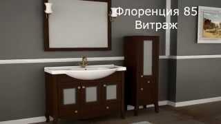 АСБ Мебель Флоренция 85 Витраж(Комплект мебели для ванной АСБ Мебель Флоренция 85 Витраж http://www.gidromarket.ru/product_asb_mebel_florencia_85_vitrazh.htm., 2014-05-10T22:43:37.000Z)