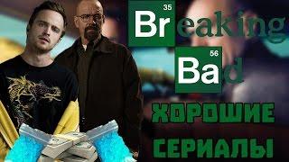 """Хорошие сериалы - """"Breaking Bad"""" (""""Во все Тяжкие"""")"""